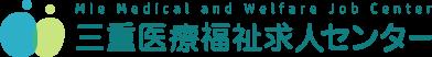 看護・介護・保育など三重県に特化した医療福祉専門の求人・転職サイト「三重医療福祉求人センター」