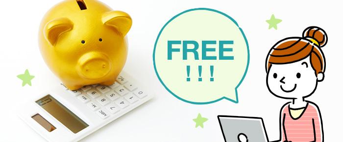 お仕事の紹介やご相談など、転職にかかる費用は完全無料!