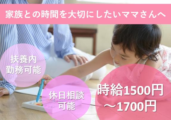 【鈴鹿市】時給1500円~1700円の理学療法士☆パート☆デイサービスでのお仕事です♪ イメージ