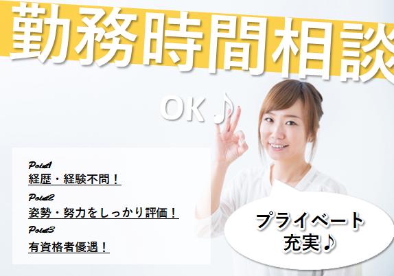 【桑名市】週3~OK・未経験OKの介護職☆パート☆グループホームでのお仕事です♪ イメージ