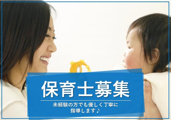 【桑名市】時給1000円~の保育士☆パート☆企業主導型保育所でのお仕事です♪ イメージ