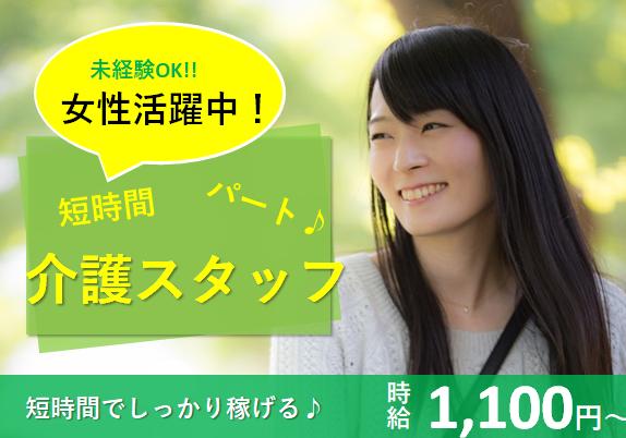 【松阪市】高時給!Wワーク歓迎の短時間介護職☆パート☆グループホームでのお仕事です♪ イメージ