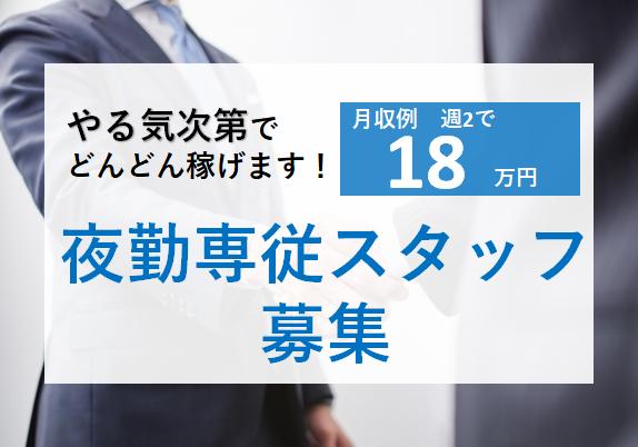 【松阪市】時間短めで高日給♪夜勤専属の介護職☆パート☆グループホーム・ショートステイでのお仕事です♪ イメージ