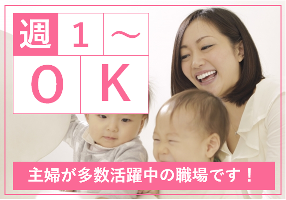 【東員町】週1~OK・未経験OKの介護職☆パート☆デイサービスセンターでのお仕事です♪ イメージ