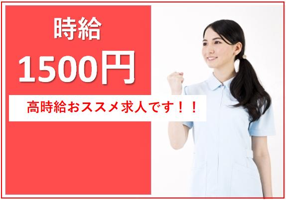 【四日市市】時給1500円の介護職☆パート☆訪問介護施設でのお仕事です♪ イメージ