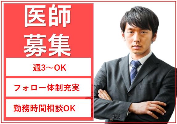 【松阪市】週3~OKの医師☆常勤☆応急診療所でのお仕事です♪ イメージ