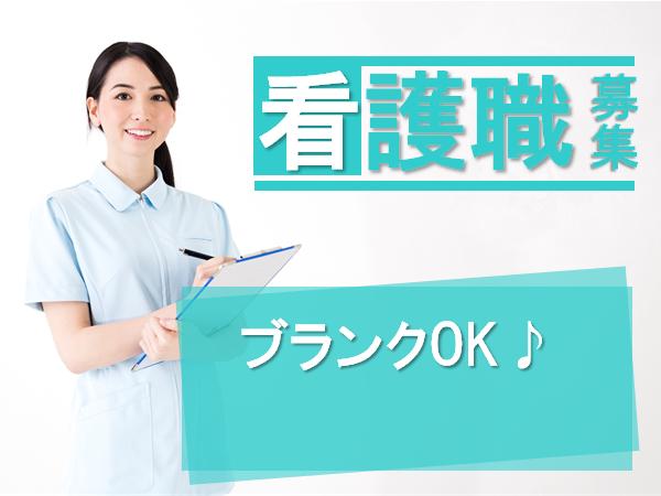 【松阪市】時給1400円~の看護師☆パート☆グループホーム・ショートステイでのお仕事です♪ イメージ