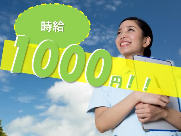 【四日市市】時給1000円~の介護職☆パート☆特別養護老人ホームでのお仕事です♪ イメージ