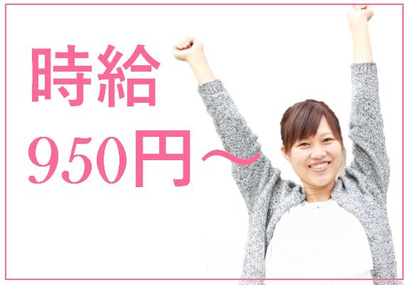 【四日市市】時給950円からの介護職☆パート☆デイサービスでのお仕事です♪ イメージ