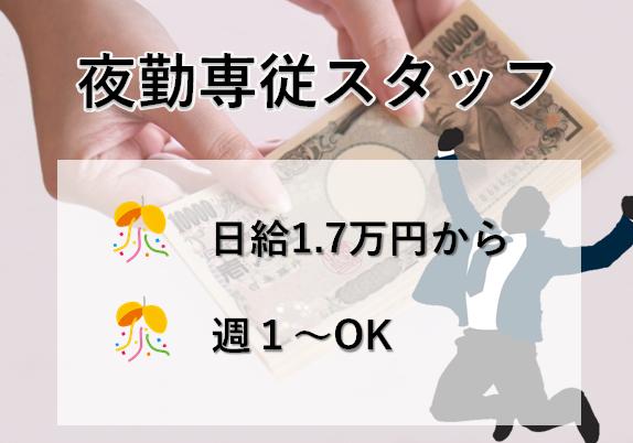 【四日市市】日給1.7万円からの夜勤専従介護職☆パート☆サービス付き高齢者向け住宅でのお仕事です♪ イメージ