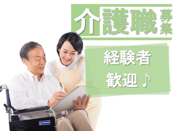 【名古屋市東区】福利厚生充実の介護士☆正社員☆特別養護老人ホームでのお仕事です♪ イメージ